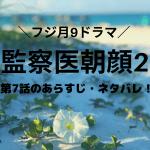 「監察医朝顔2・ドラマ」第7話のあらすじ・ネタバレ!桑原の無実を証明できるか?平の旅立ち