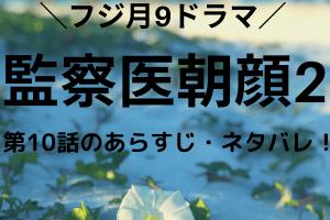 「監察医朝顔2・ドラマ」第10話のあらすじ・ネタバレ!光子の初解剖!まさかの事件が・・・