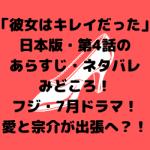 「彼女はキレイだった」日本版・第4話のあらすじ・ネタバレみどころ!フジ・7月ドラマ!愛と宗介が出張へ?!