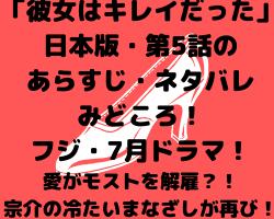 「彼女はキレイだった」日本版・第5話のあらすじ・ネタバレ!フジ・7月ドラマ!愛がモストを解雇?!宗介の冷たいまなざしが再び