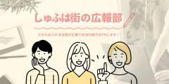 slider-shufucomi-0003