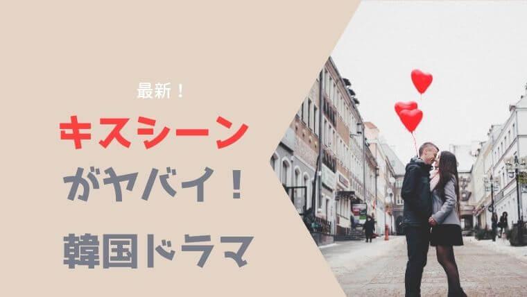 キスシーンが最高な韓国ドラマランキング!