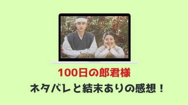 100日の郎君様のネタバレ結末ありの感想