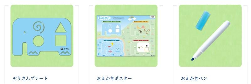 Z会幼児コース年少の入会キャンペーンプレゼント「かたちで あそぼうおえかきセット」