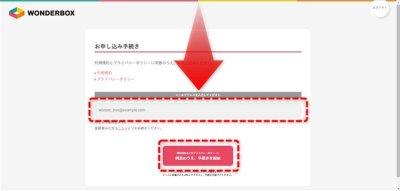 ワンダーボックスの申込画面からメールアドレスを登録