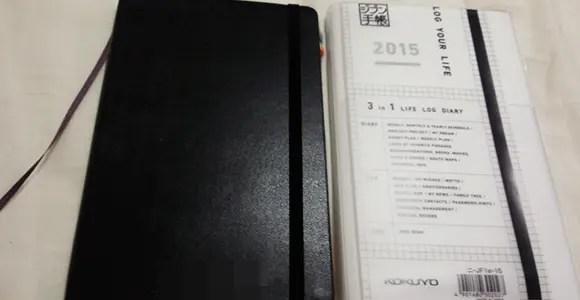 ジブン手帳とモールスキンの比較
