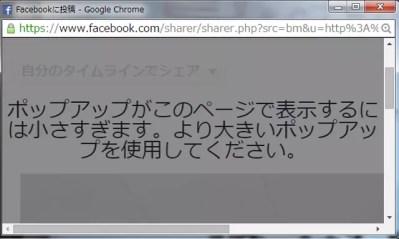 フェイスブックでシェアする際にポップアップの警告メッセージが出てくるようになったのでSNSボタンのコードを変更しました
