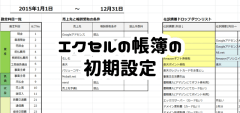 エクセル帳簿の初期設定の画像