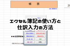 エクセル帳簿の使い方の図