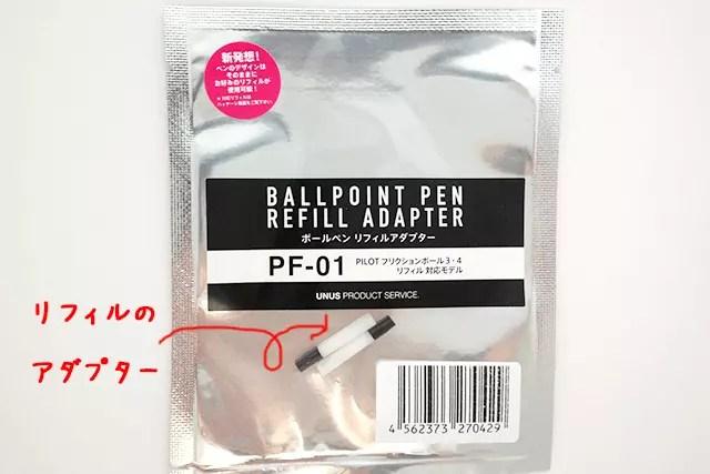 ボールペン リフィルアダプター PF-01