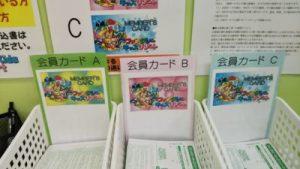 ファンタジーキッズリゾート新規会員カード