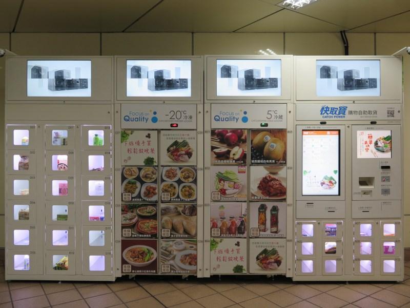 快取寶設置在許多捷運站,方便民眾取貨。提供冷凍、冷藏和一般置物櫃。 攝影/許珮姿