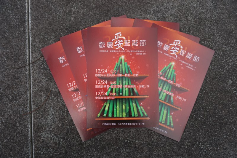 Taipei Covenant Church Christmas Eve invitation. / Photo by Jasmine Casey Lee