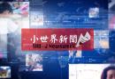106-2小世界世新新聞台 第140集