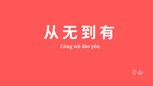 """从无到有 cóng wú dào yǒu - Cheng yu da semana quer dizer """"Surgir do nada"""", normalmente usado quando algo pega as pessoas de surpresa."""