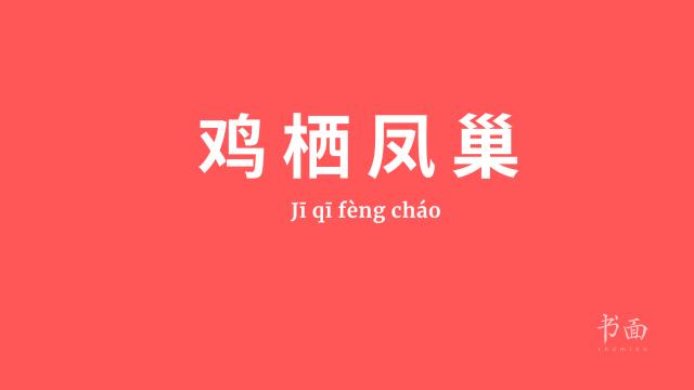 Quadro vermelho com caracteres chineses em branco.