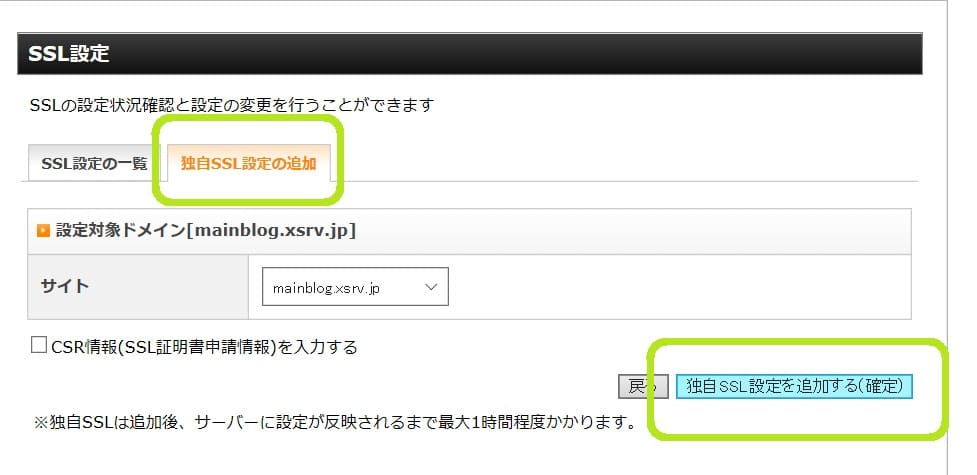 セキュリティ保護SSL化3