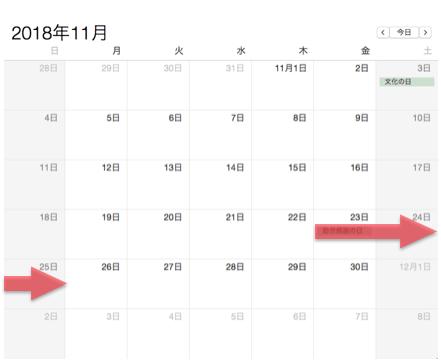 3連休 11月23日(金)勤労感謝の日 24日(土)25日(日)