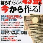 働く名刺 BIGtomorrow MONEY