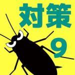 """<span class=""""title"""">宇宙一虫が苦手な人間が考えた 害虫予防バイブル ~G編~ ~虫は苦手なので予防力に極振りしたいと思います~</span>"""