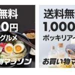 "<span class=""title"">楽天マラソン ■1000円ポッキリ 買い回りオススメ</span>"