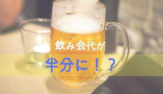 【お酒好きの大学生必見】月々の飲み会代を半分以下にする裏技3選