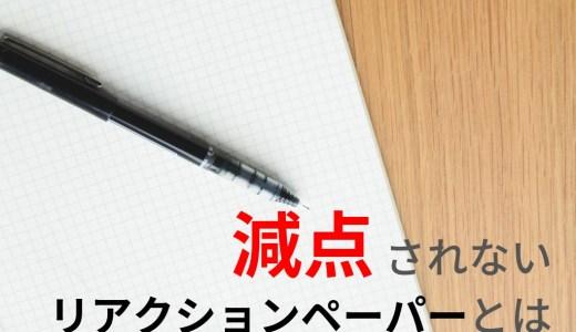 大学生のリアクションペーパーの書き方テンプレ|減点されない無難なレベルを目指す