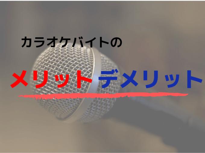 カラオケバイト・メリット・デメリット