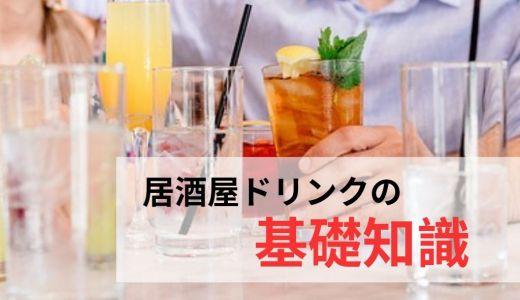 初めての居酒屋バイト。まずはお酒の種類と作り方を覚えよう!