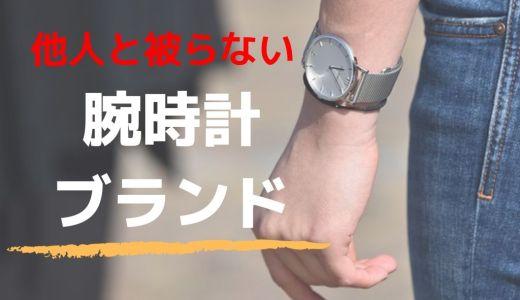 【最新版】他人と被らない腕時計ブランド一覧|1万円~3万円版