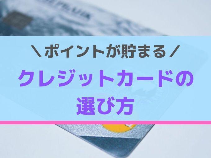 大学生向けポイントが貯まりやすいクレジットカードの選び方