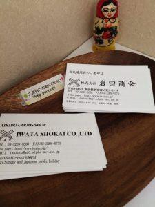 岩田商会ショップカード