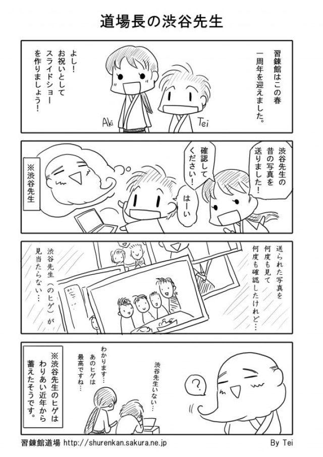 道場長の渋谷先生