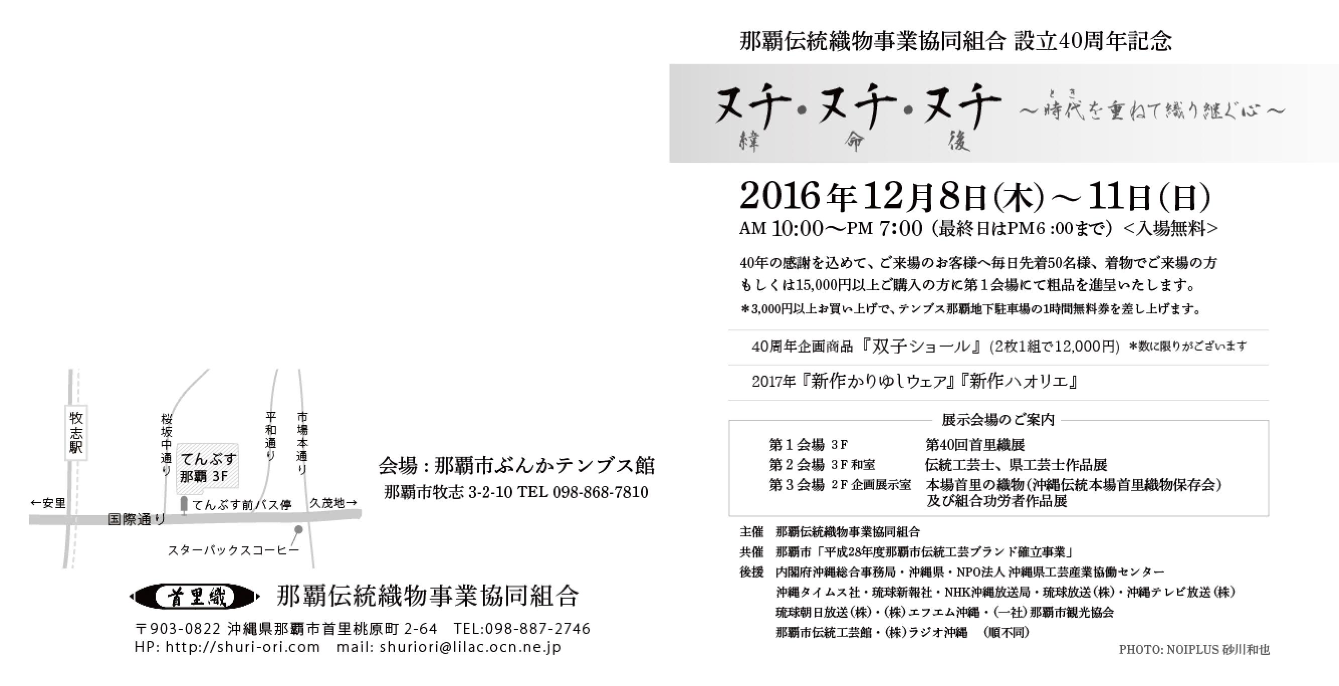 2016shuri-oridm2