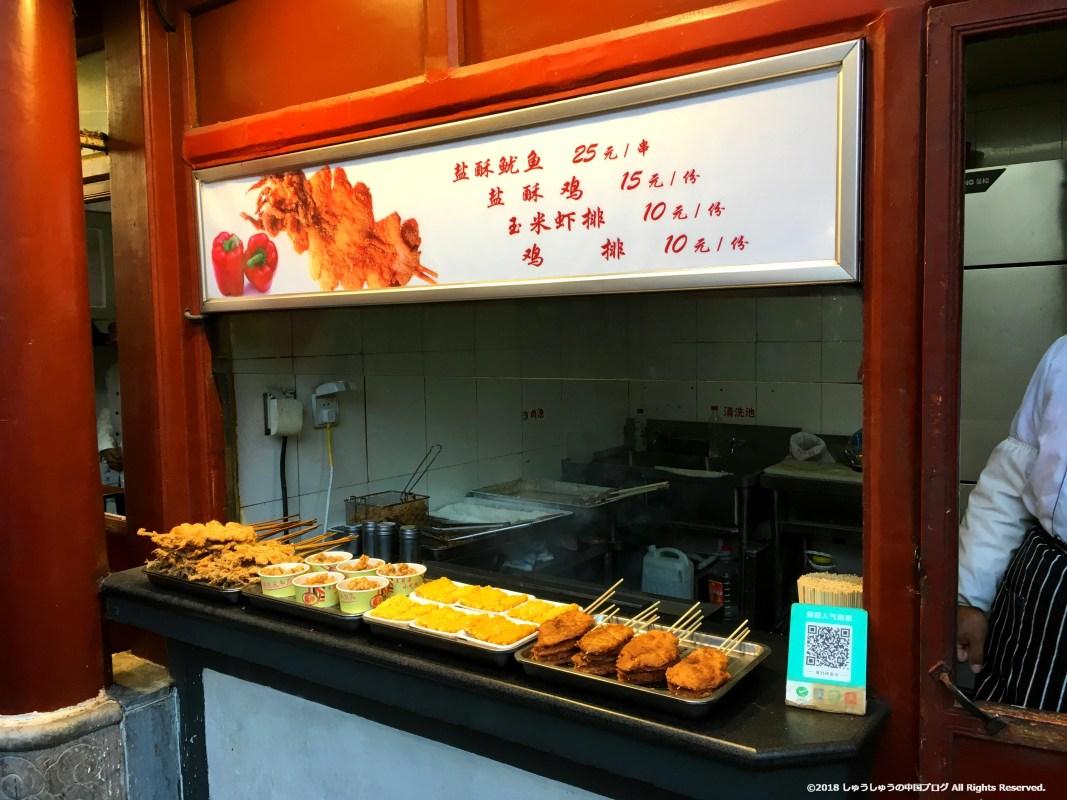 王府井小吃街の揚げ物の屋台