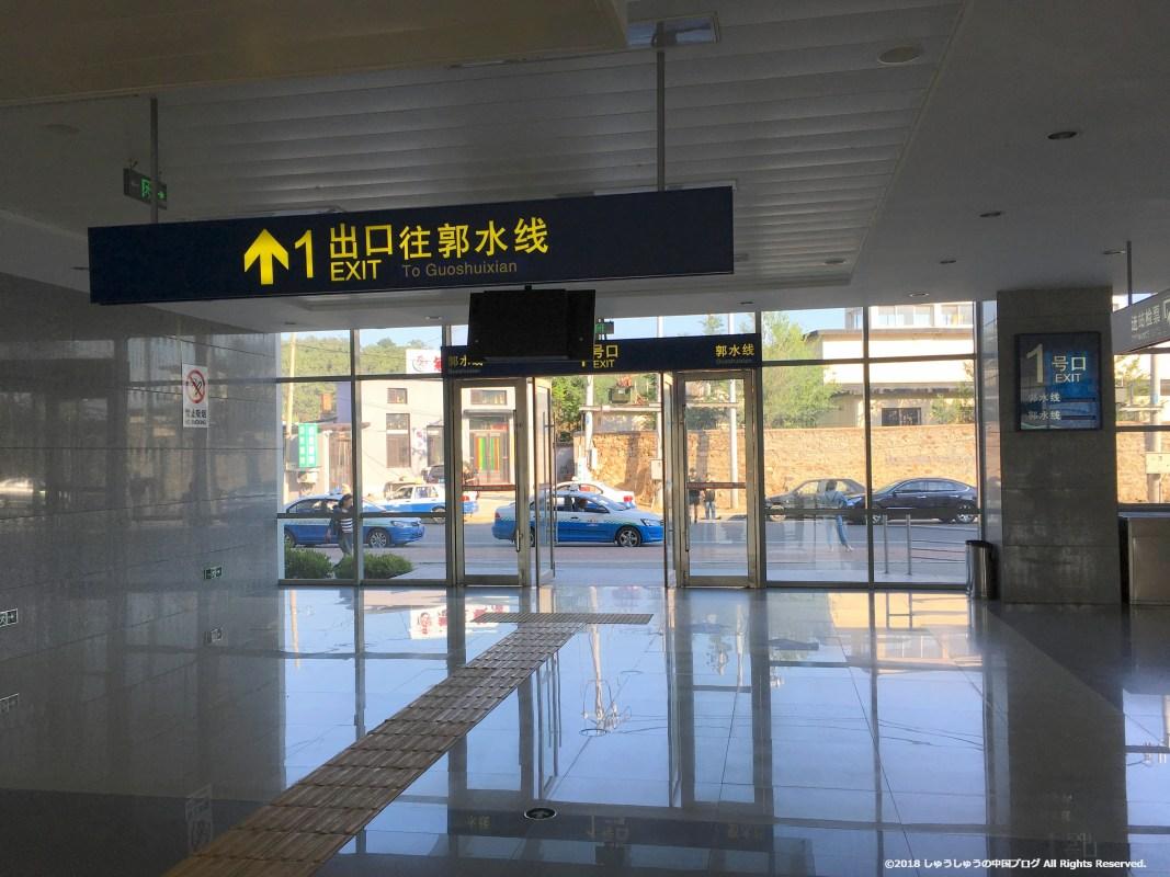 大連地下鉄12号線旅順駅の1番出口