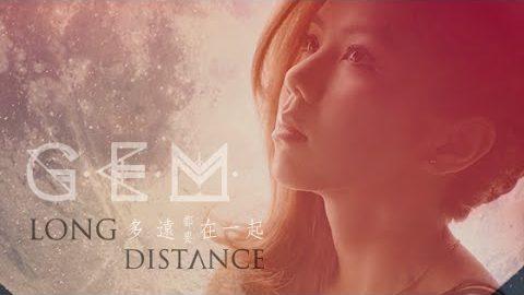 鄧紫棋 G.E.M. 多遠都要在一起 LONG DISTANCE MV