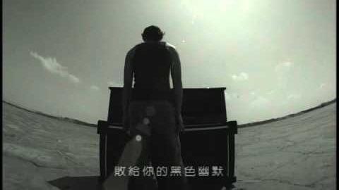 周杰倫 Jay Chou 黑色幽默 MV