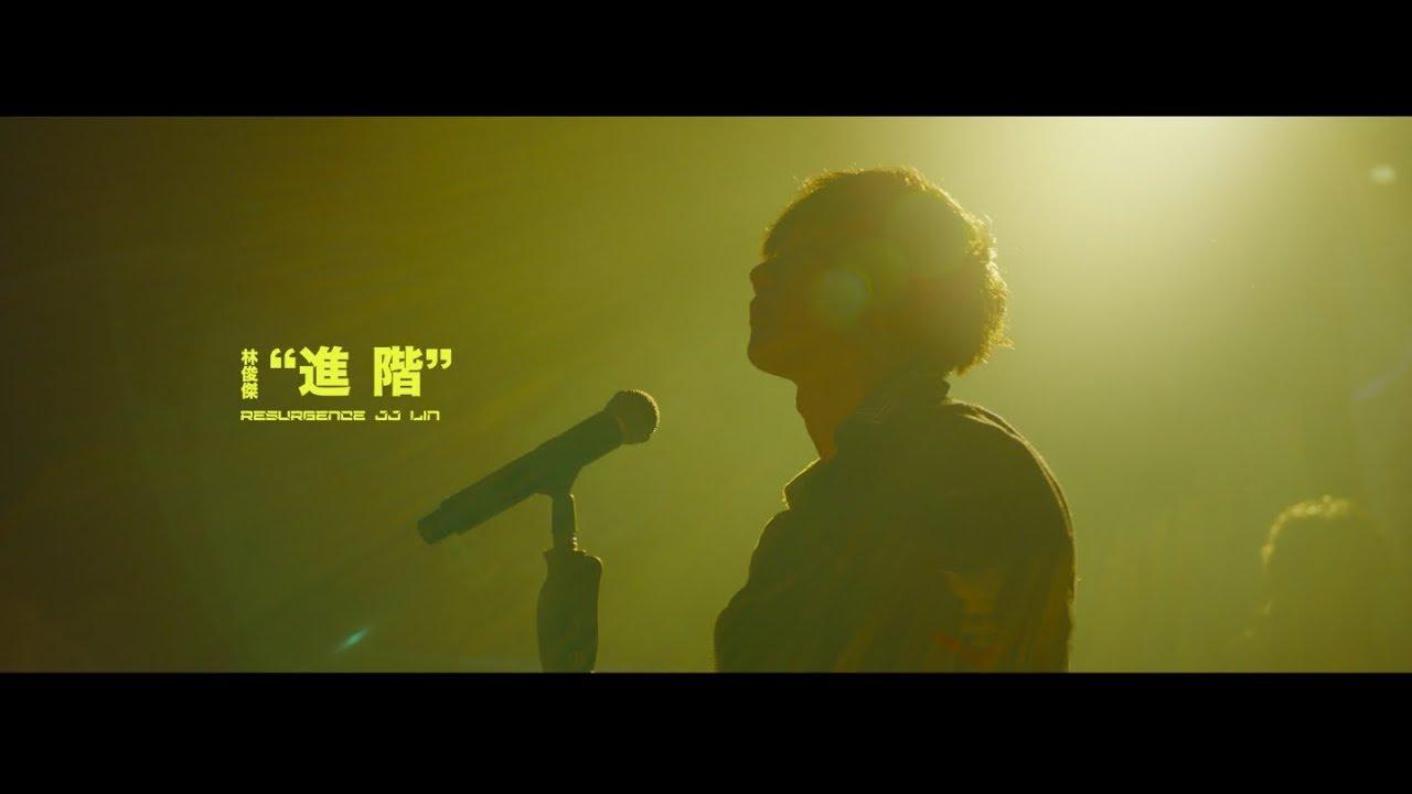 林俊傑 進階 Resurgence MV