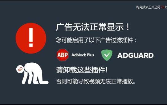 使用AdBlock屏蔽多瑙影院广告的步骤