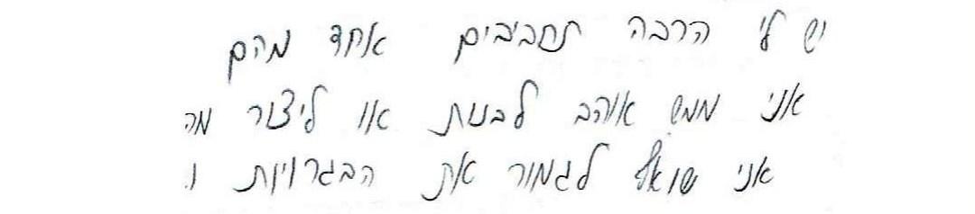 כתב יד של ילדים 2 - אבחון גרפולוגי