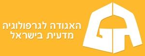 אבחון מועמדים באמצעות גרפולוגיה - שבא גרפולוגיה, חברים באגודה לגרפולוגיה מדעית בישראל.