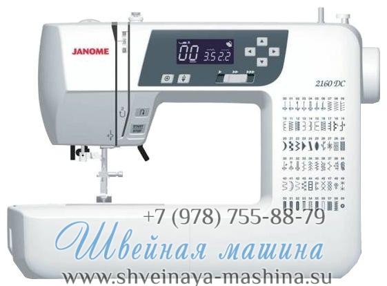 janome-2160-dc-shvejnaya-mashina