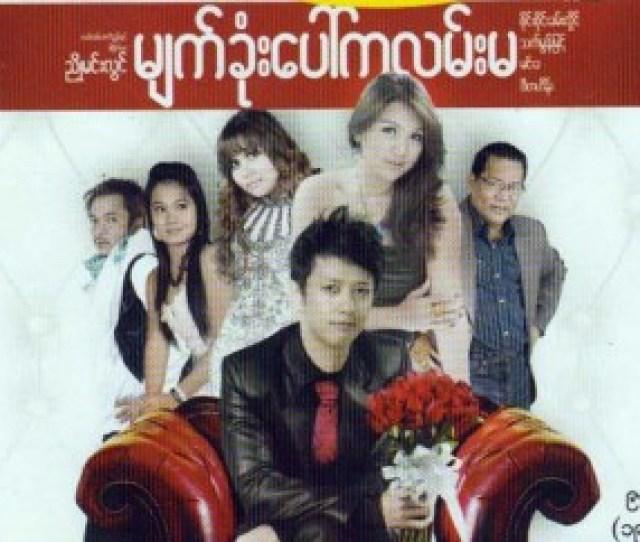Myanmar Old Movies Download