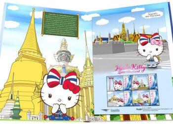 Des timbres sur le thème d'Hello Kitty voyageant en Thaïlande ont été émis