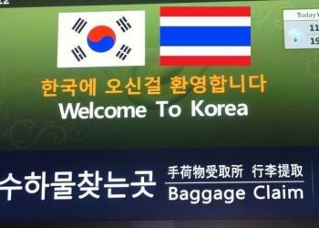 Corée du Sud : l'exemption de visa pour les Thaïlandais est toujours en vigueur