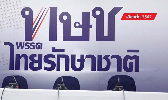 Élections en Thaïlande : le Thai Raksa Chart espère continuer à peser malgré sa dissolution