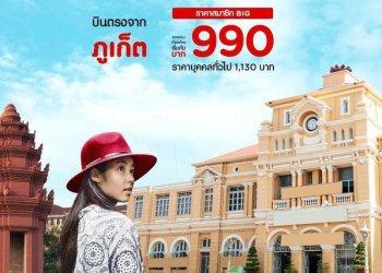 AirAsia va lancer des vols directs Phuket-Phnom Penh