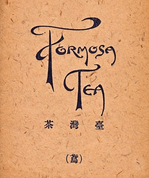 """Formosa Tea"" vintage postcard"