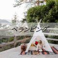 バルコニーにテントを張っている様子の写真